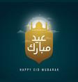 happy eid mubarak greeting card design arabic vector image vector image