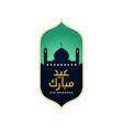 eid mubarak badge design great mosque silhouette vector image vector image