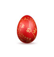 easter egg 3d icon red egg isolated white vector image vector image