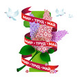 to holiday spring and labor mayday first vector image vector image