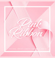 realistic 3d pink silk ribbon breast cancer vector image