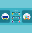 schedule matches russia national team vector image