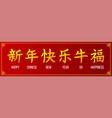 chinese symbols happy chinese new year ox vector image