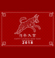 red dog is a symbol 2018 chinese new year dog vector image vector image