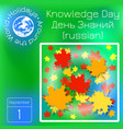 1 september knowledge day in russia maple leaves vector image