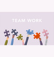 concept teamwork and integration vector image