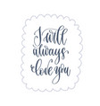 i will always love you - hand lettering romantic vector image vector image