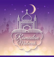 ramadan greeting card for holy month vector image vector image