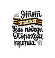 congratulation may 9 in russian phrases on the vector image