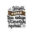 congratulation may 9 in russian phrases vector image