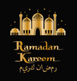 ramadan kareem postcard with mosque worship place vector image vector image