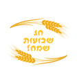 jewish holiday of shavuot greeting inscription vector image vector image