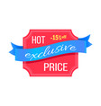 exclusive hot price 15 percent off promotion card