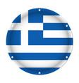 round metallic flag of greece with screw holes vector image