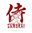 samurai with japanese text brush mean samurai vector image vector image