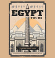 ancient egypt travel cairo tourist tours vector image vector image