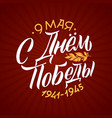 may 9 victory day - inscription in russian vector image vector image