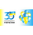 30 years ukraine independence day balloons flag vector image vector image