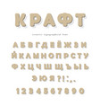 cardboard cyrillic typographical font craft abc vector image vector image