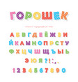 cyrillic polka dots font colorful abc letters and vector image