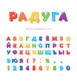 cyrillic rainbow colored font design festive vector image vector image