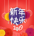 happy chinese new year 2019 greeting card template vector image vector image