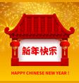 gate in chinese style vector image