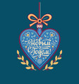 greeting card russian cyrillic font translate in vector image vector image
