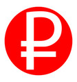 ruble sign white icon in red circle on vector image vector image
