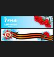 horizontal web banner 9 may happy victory day vector image vector image