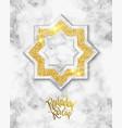 ramadan vector image vector image