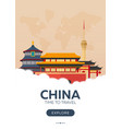 china beijing time to travel travel poster vector image vector image