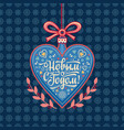 New year greeting card in the shape of a heart