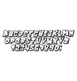graffiti and hip hop font 90s style vector image