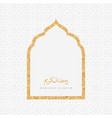 ramadan kareem islamic design crescent moon and vector image