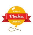 happy monlam chenmo greeting emblem vector image vector image