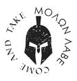 Centurion helmet stamp