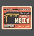 islam religious pilgrimage to mecca retro poster vector image vector image