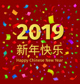 happy chinese new year 2018 background vector image vector image