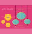 chinese lanterns design vector image