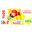 happy baisakhi sale concept banner cartoon style vector image