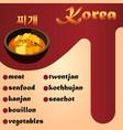 meat korean soup jjigae vector image