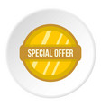 special offer label icon circle vector image vector image