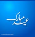 eid mubarak simple typography on a blue background vector image