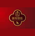 happy chinese new year translation flower vector image vector image
