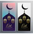 creative eid mubarak card banners set vector image vector image