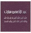 Eid al adha mubarak 2020 post design
