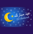 eid mubarak greeting card vector image