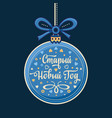 happy new year greeting card russian holiday vector image