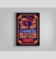 chinese new year 2018 party poster design vector image vector image